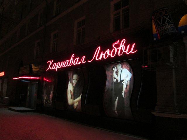 Воронежский секс-шоп