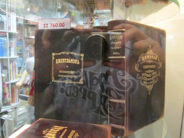 Ежедневник, продающийся в книжном магазине
