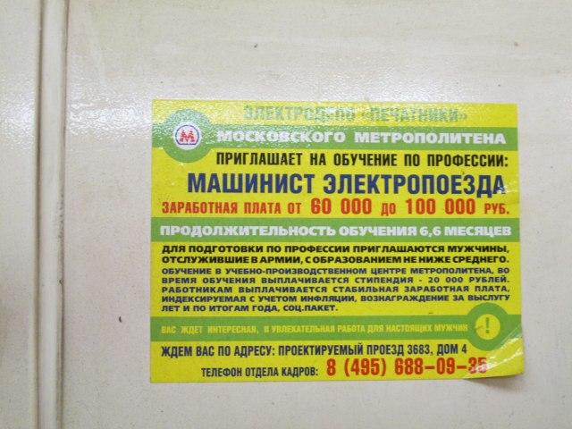 Зарплата машиниста метров в Москве