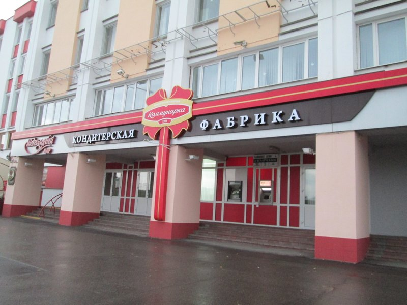 Кондитерская фабрика Коммунарка