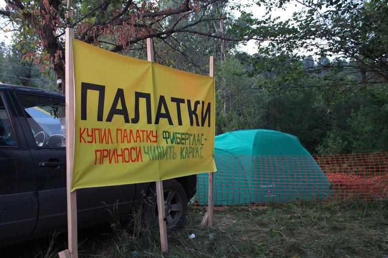 Подремонтировать палатку