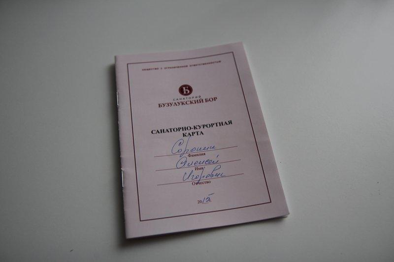 Прописали кучу процедур и выдали специальную книжку для учета