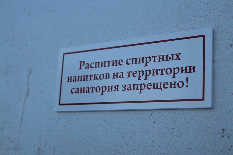 Отношение в санатории однозначное
