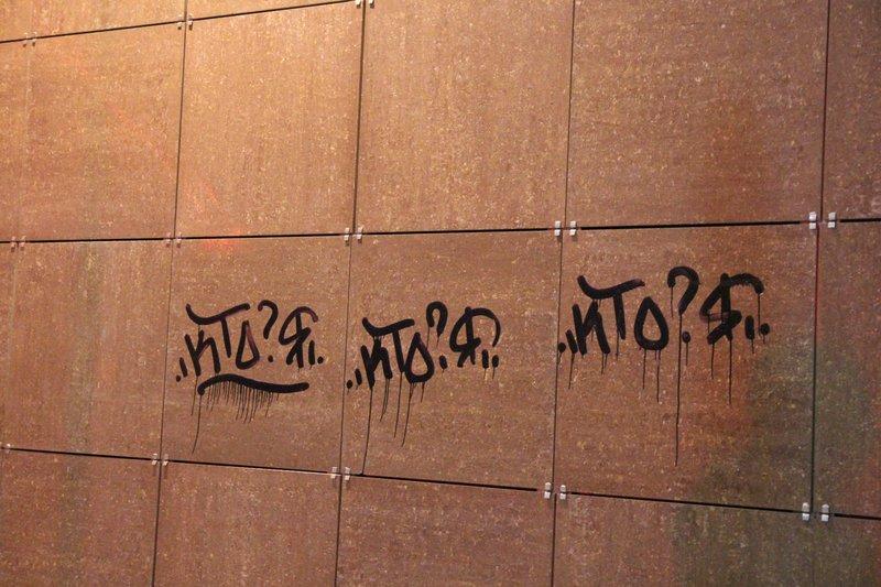 Экзистенциальное граффити напоследок