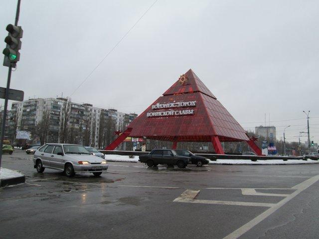 Воронежская пирамида