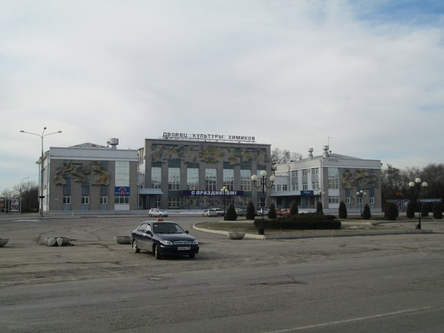 ДК Химиков