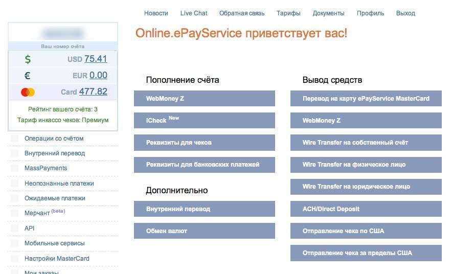 Мемберская часть ePayService