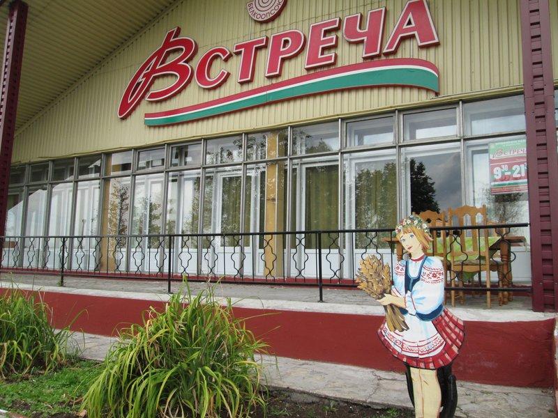 Беларусская Встреча