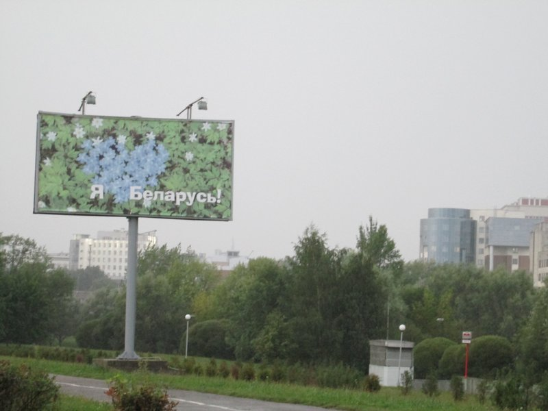 Минская социальная реклама