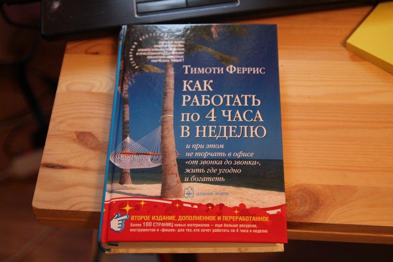 Правильные книги