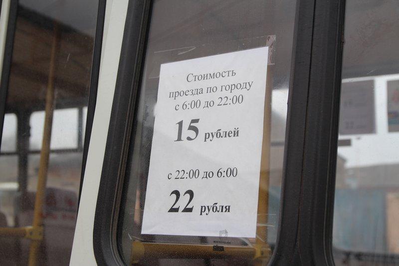 Двутарифные автобусы