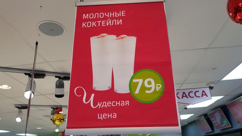 Дешманские молочные коктейли