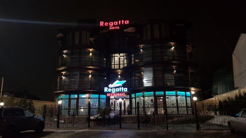 Регатта
