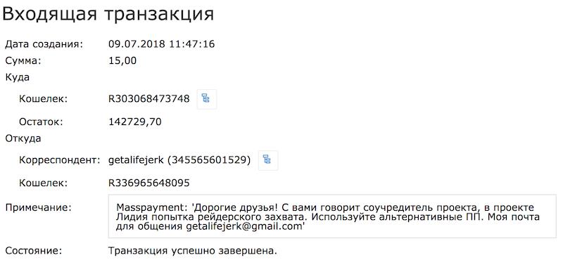 В понедельник, 9 июля, утром всем партнерам, работающим через Webmoney пришел вот такой платеж