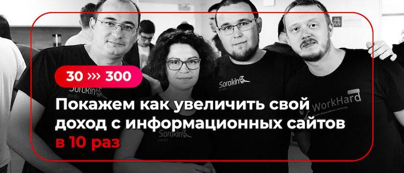 Наш новый проект: обучающая конференция 30-300