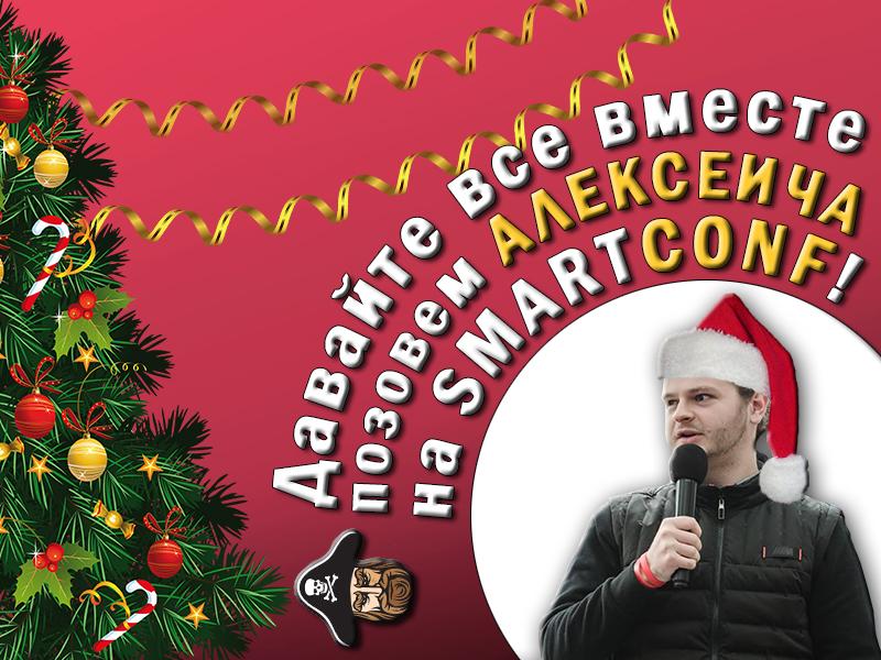 SmartConf: призовем Алексеича вместе!